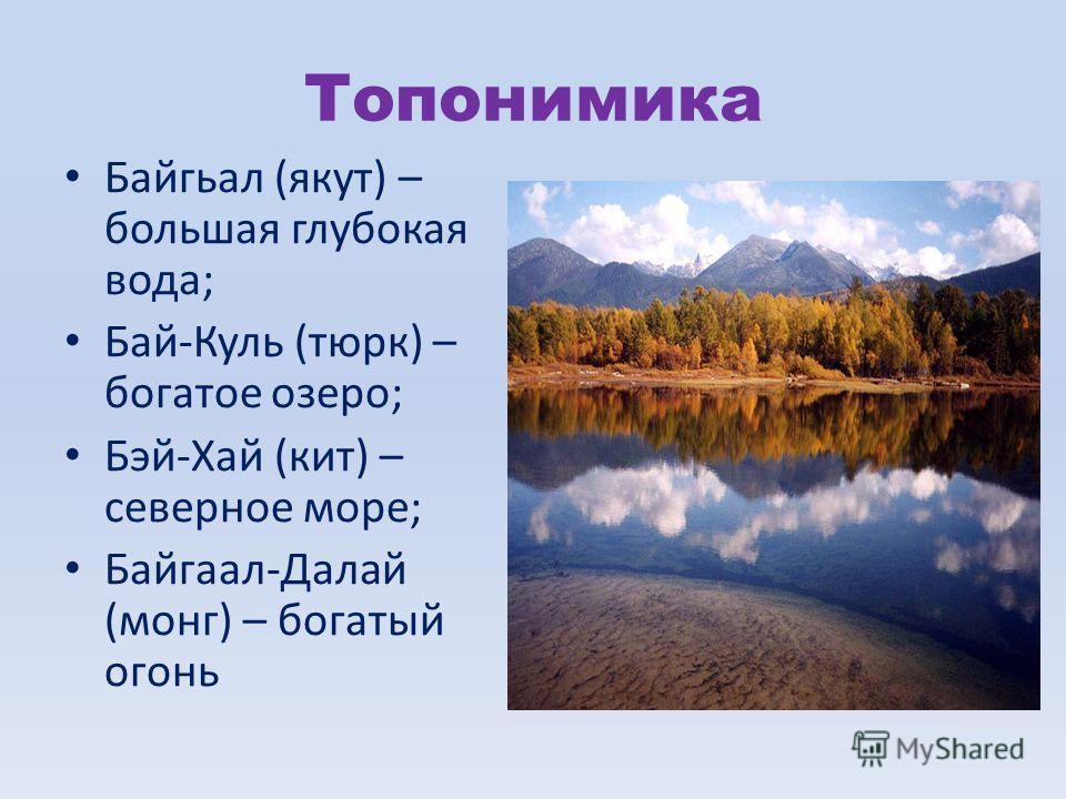 Озеро байкал презентация к уроку в 8 х