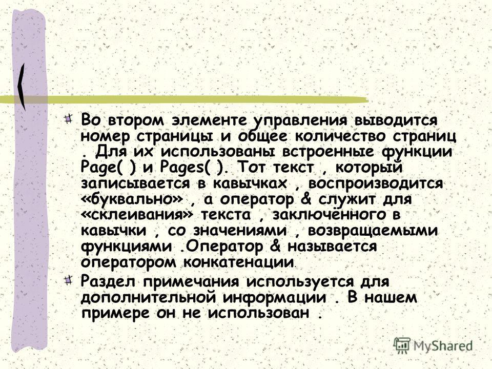 Во втором элементе управления выводится номер страницы и общее количество страниц. Для их использованы встроенные функции Page( ) и Pages( ). Тот текст, который записывается в кавычках, воспроизводится «буквально», а оператор & служит для «склеивания