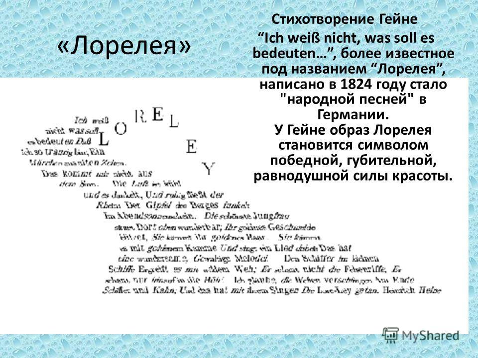 «Лорелея» Стихотворение Гейне Ich weiß nicht, was soll es bedeuten…, более известное под названием Лорелея, написано в 1824 году стало