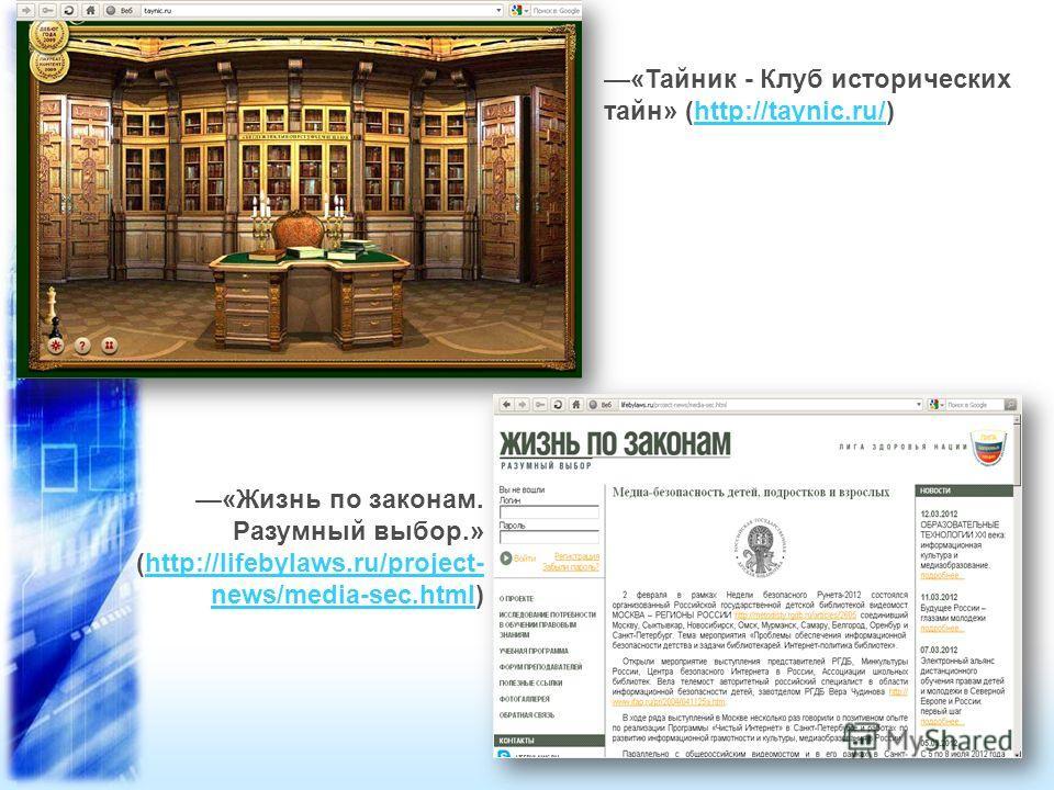 «Тайник - Клуб исторических тайн» (http://taynic.ru/)http://taynic.ru/ «Жизнь по законам. Разумный выбор.» (http://lifebylaws.ru/project- news/media-sec.html)http://lifebylaws.ru/project- news/media-sec.html