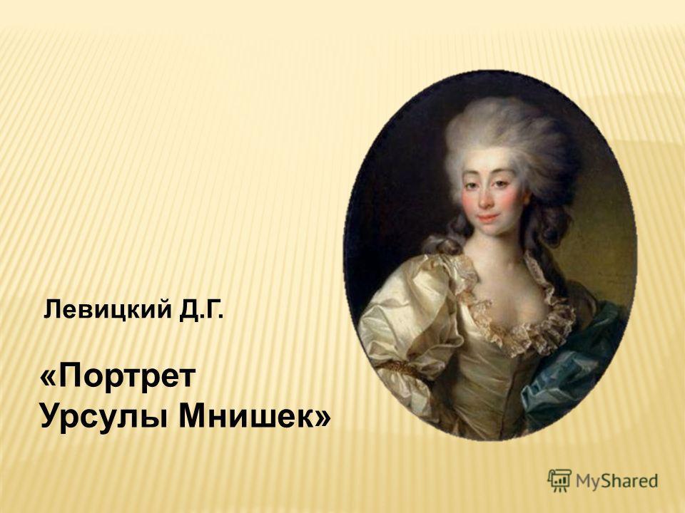 Левицкий Д.Г. «Портрет Урсулы Мнишек»