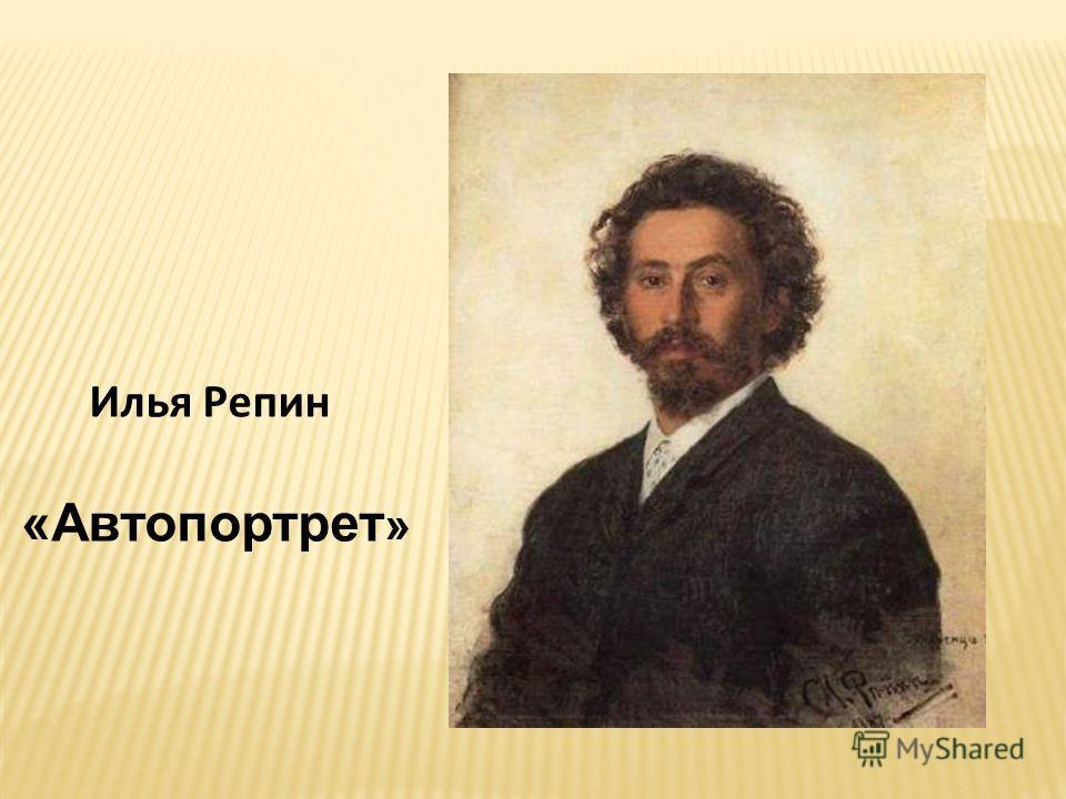 «Автопортрет » Илья Репин