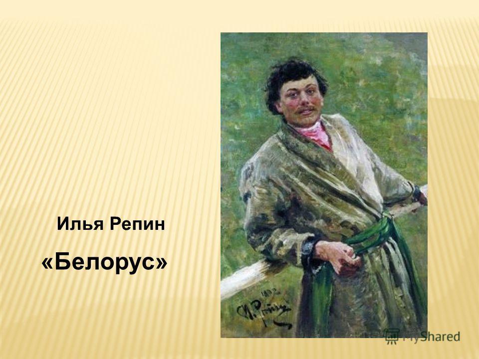 «Белорус»