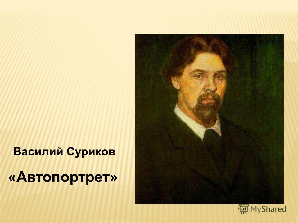 Василий Суриков «Автопортрет»