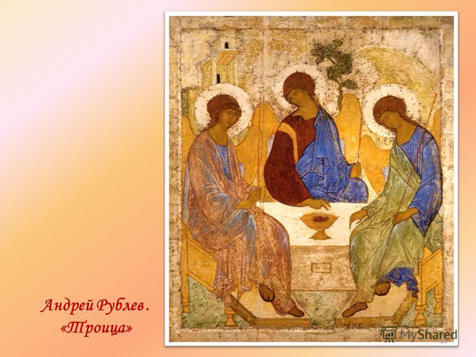 Андрей Рублев. «Троица» 13