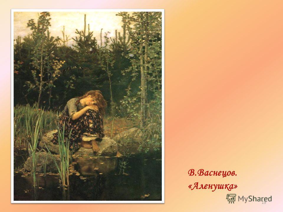 В.Васнецов. «Аленушка» 19