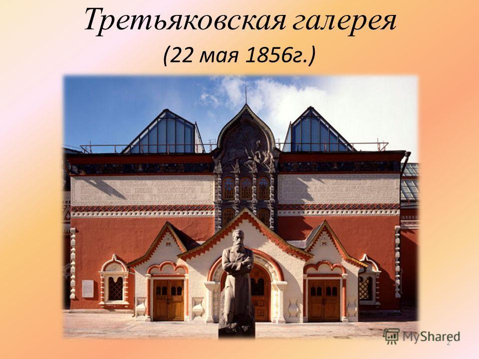 Третьяковская галерея (22 мая 1856г.) 2