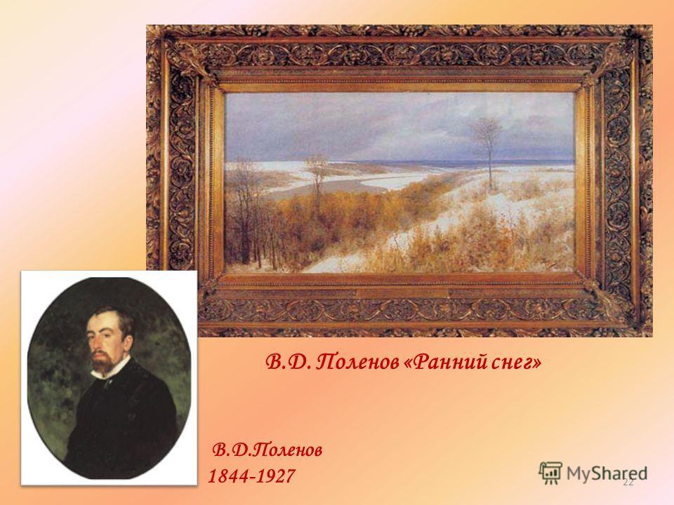 В.Д. Поленов «Ранний снег» 1844-1927 В.Д.Поленов 22