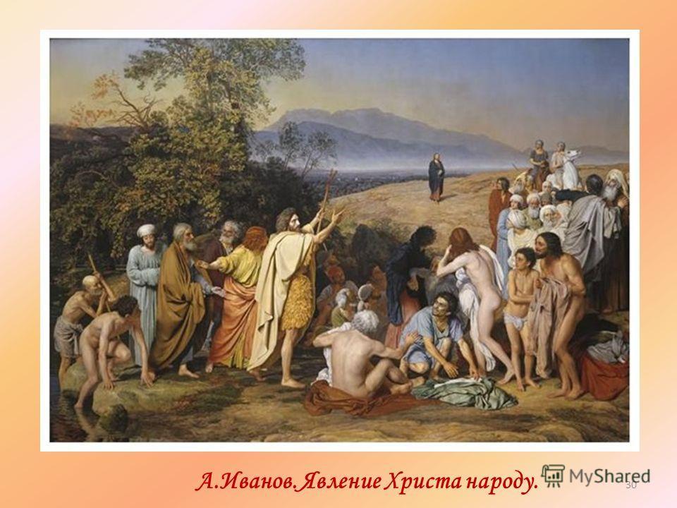 А.Иванов. Явление Христа народу. 30