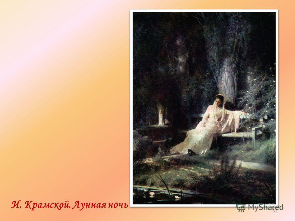 И. Крамской. Лунная ночь 32