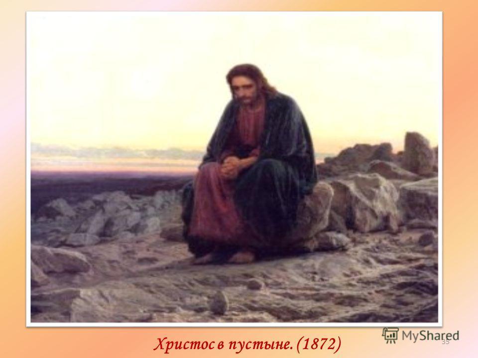 Христос в пустыне. (1872) 35