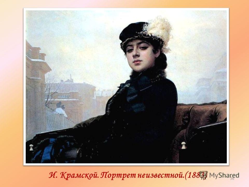 И. Крамской. Портрет неизвестной.(1883) 36