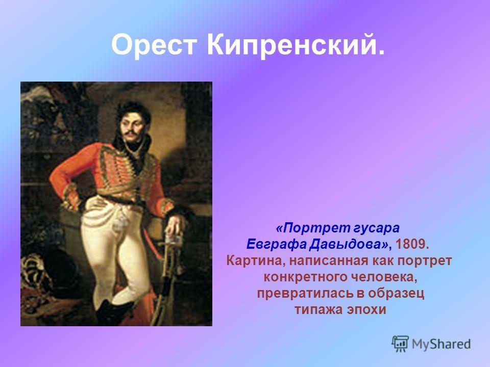 Орест Кипренский. «Портрет гусара Евграфа Давыдова», 1809. Картина, написанная как портрет конкретного человека, превратилась в образец типажа эпохи