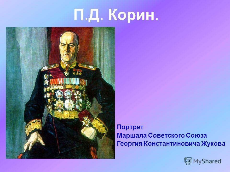 Портрет Маршала Советского Союза Георгия Константиновича Жукова П.Д. Корин.