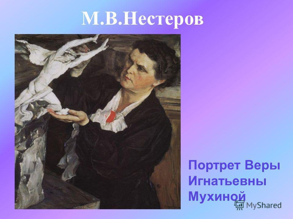 Портрет Веры Игнатьевны Мухиной. М.В.Нестеров