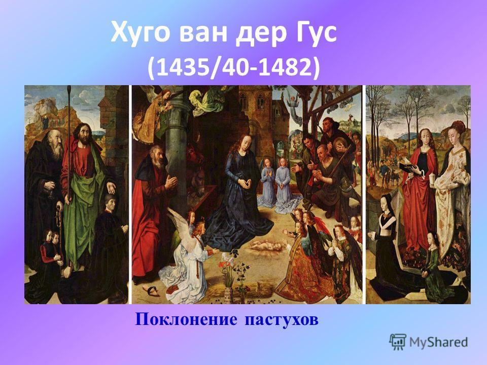 Хуго ван дер Гус (1435/40-1482) Поклонение пастухов