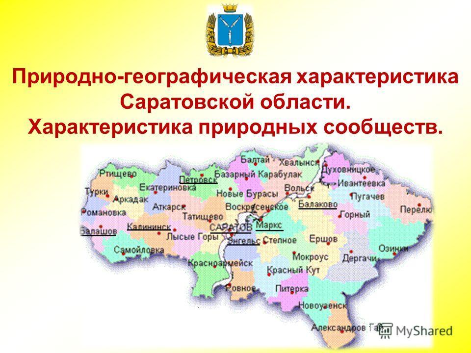 Природно-географическая характеристика Саратовской области. Характеристика природных сообществ.