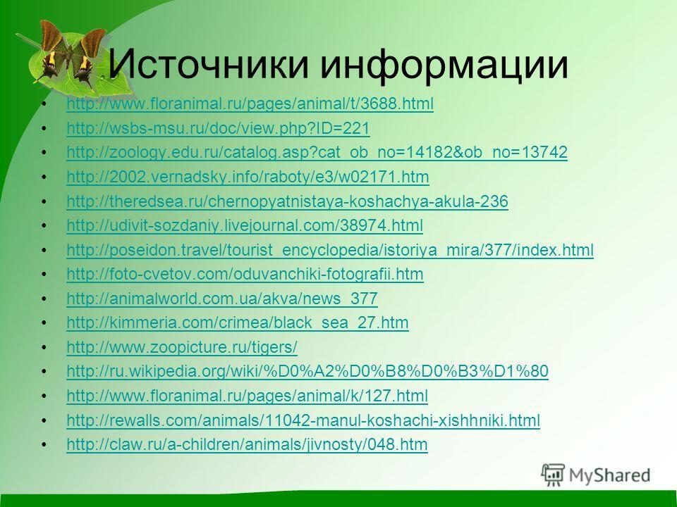 Источники информации http://www.floranimal.ru/pages/animal/t/3688.html http://wsbs-msu.ru/doc/view.php?ID=221 http://zoology.edu.ru/catalog.asp?cat_ob_no=14182&ob_no=13742 http://2002.vernadsky.info/raboty/e3/w02171.htm http://theredsea.ru/chernopyat