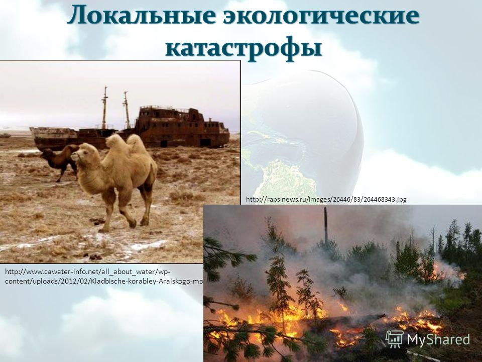 http://www.cawater-info.net/all_about_water/wp- content/uploads/2012/02/Kladbische-korabley-Aralskogo-morya10.jpg http://rapsinews.ru/images/26446/83/264468343.jpg