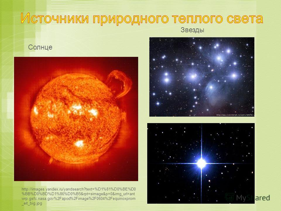 http://images.yandex.ru/yandsearch?text=%D1%81%D0%BE%D0 %BB%D0%BD%D1%86%D0%B5&rpt=simage&p=0&img_url=ant wrp.gsfc.nasa.gov%2Fapod%2Fimage%2F0604%2Fequinoxprom _eit_big.jpg Солнце http://www.sonnik.sawin.com.ua/index.php?p=articl es&area=1&catid=2&pag