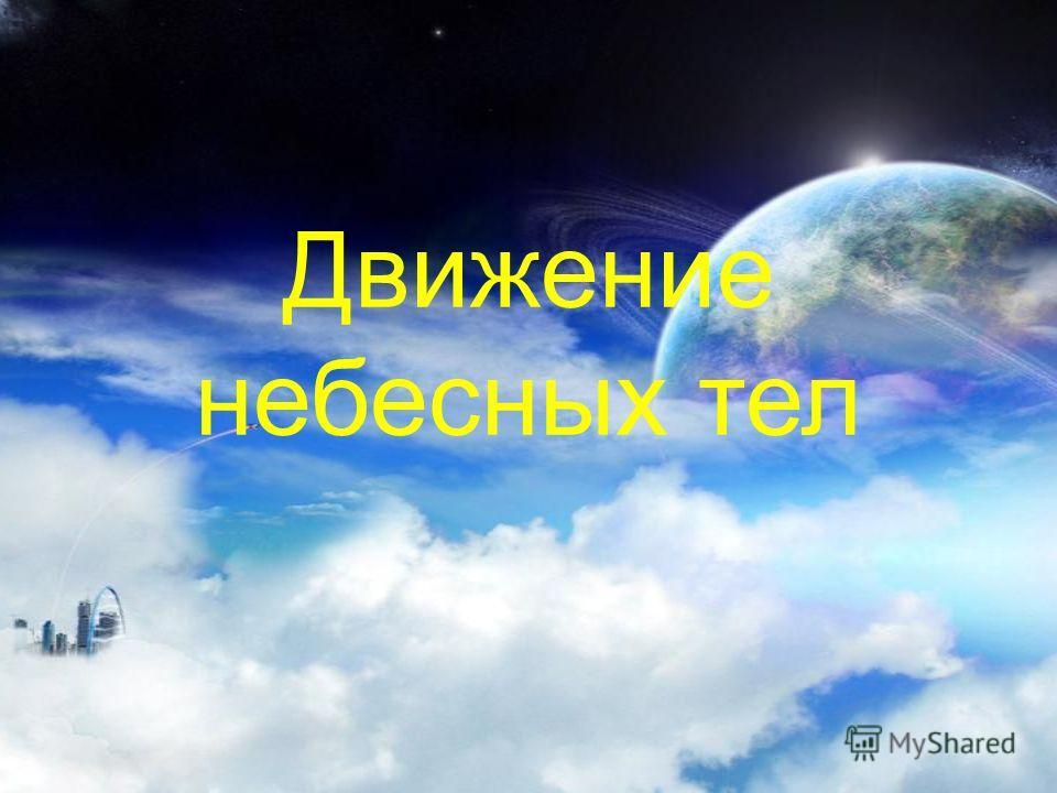 Движение небесных тел
