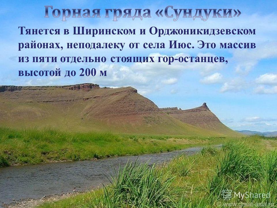 Тянется в Ширинском и Орджоникидзевском районах, неподалеку от села Июс. Это массив из пяти отдельно стоящих гор-останцев, высотой до 200 м