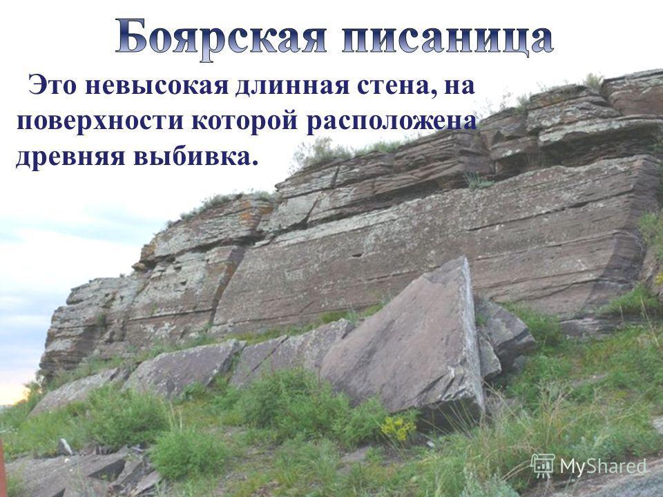 Это невысокая длинная стена, на поверхности которой расположена древняя выбивка.