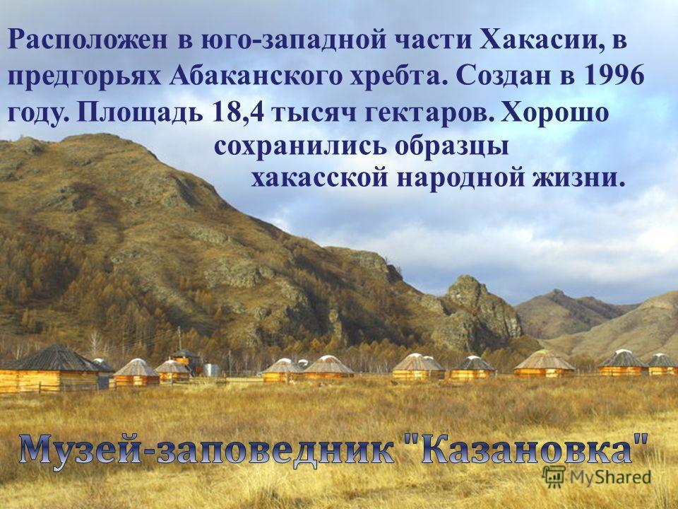 Расположен в юго-западной части Хакасии, в предгорьях Абаканского хребта. Создан в 1996 году. Площадь 18,4 тысяч гектаров. Хорошо сохранились образцы хакасской народной жизни.