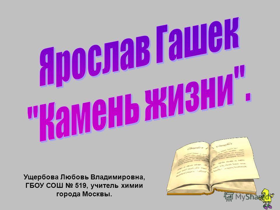 Ущербова Любовь Владимировна, ГБОУ СОШ 519, учитель химии города Москвы.