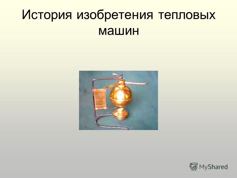 Вывод Внутренняя энергия топлива при его сгорании преобразуется во внутреннюю энергию высокотемпературного газа, которая при расширении газа частично превращается в механическую энергию пробки Тепловой двигатель – это машина, в которой внутренняя эне