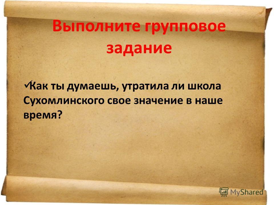Формы самообразования С. 59 учебника Жил на свете человек – Василий Александрович Сухомлинский