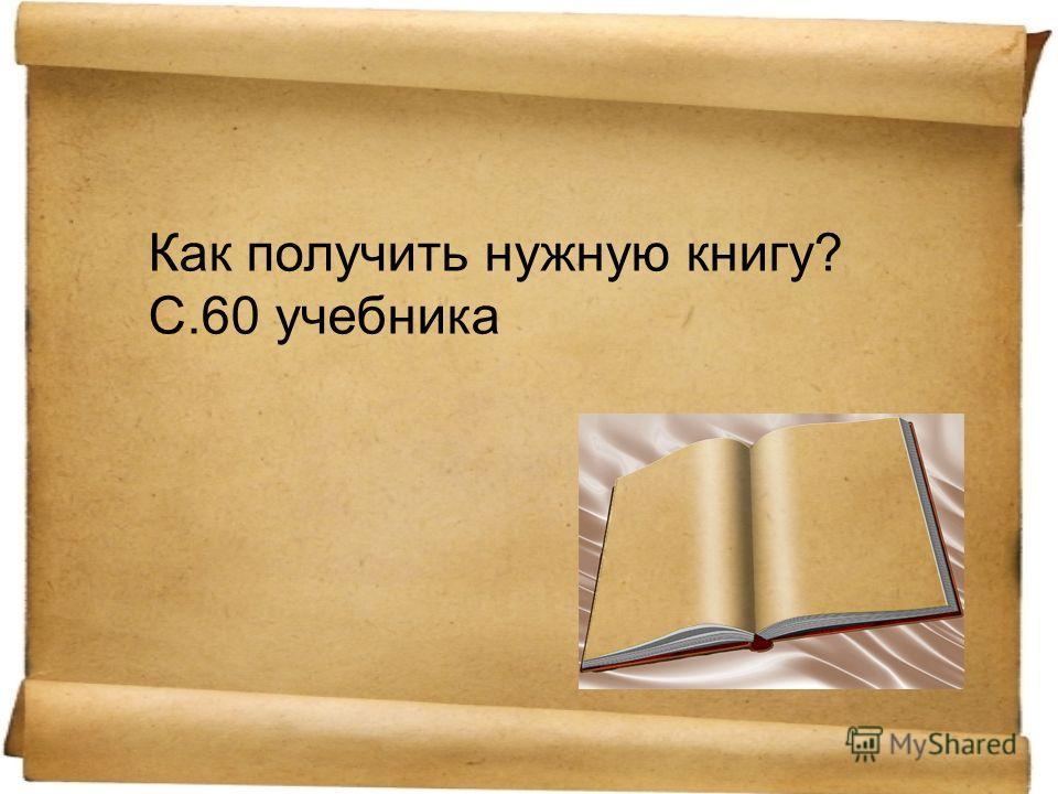 Испокон века книга растит человека. «Не тот умен, кто все знает – все знать невозможно, - а тот, кто знает, где и о чем можно прочитать» Современное образование невозможно без……. (это источник знаний)