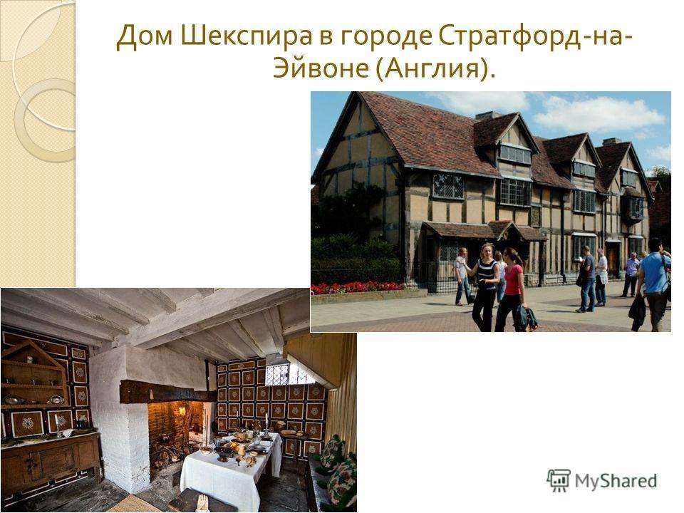 Дом Шекспира в городе Стратфорд - на - Эйвоне ( Англия ).