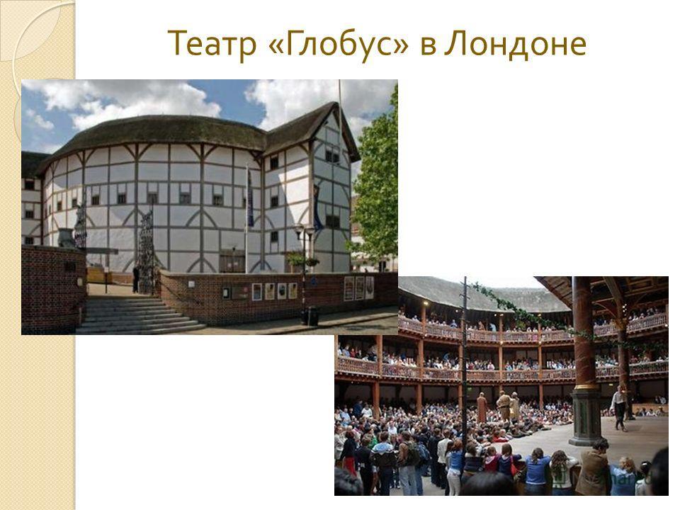 Театр « Глобус » в Лондоне