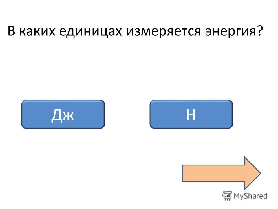 В каких единицах измеряется энергия? ДжН