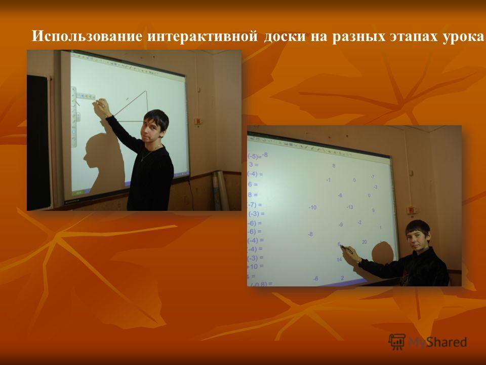 Использование интерактивной доски на разных этапах урока