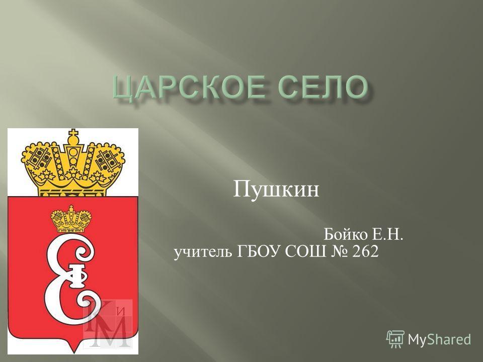 Пушкин Бойко Е. Н. учитель ГБОУ СОШ 262