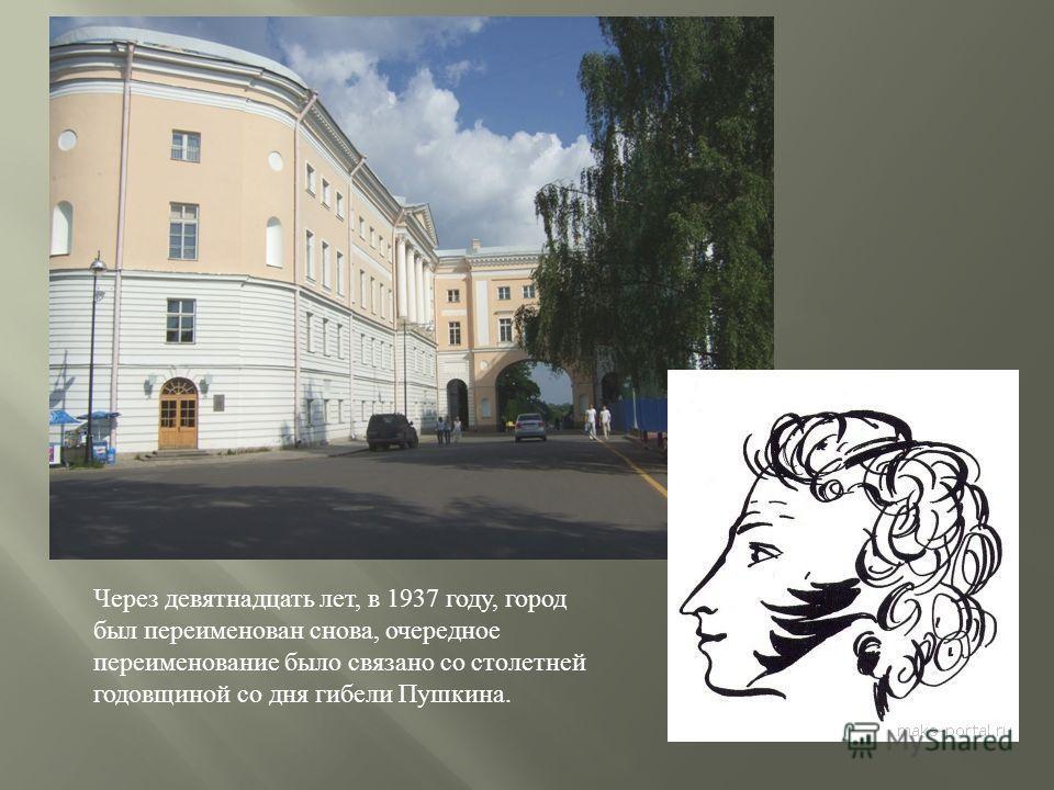 Через девятнадцать лет, в 1937 году, город был переименован снова, очередное переименование было связано со столетней годовщиной со дня гибели Пушкина.