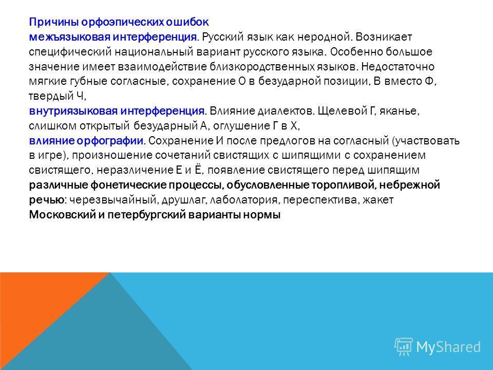Причины орфоэпических ошибок межъязыковая интерференция. Русский язык как неродной. Возникает специфический национальный вариант русского языка. Особенно большое значение имеет взаимодействие близкородственных языков. Недостаточно мягкие губные согла