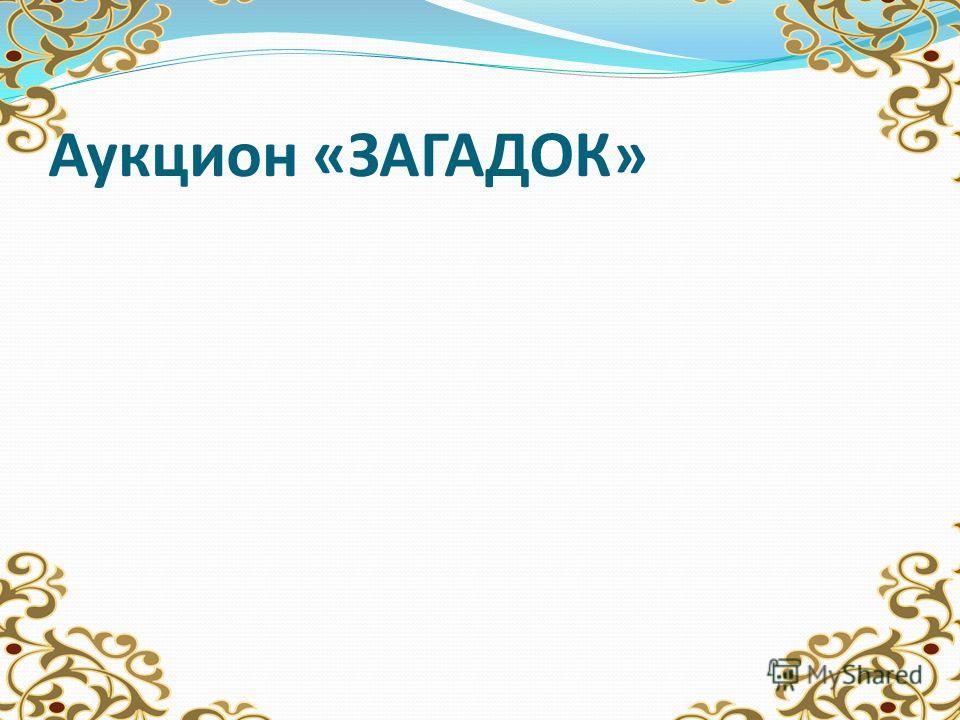 Аукцион «ЗАГАДОК»