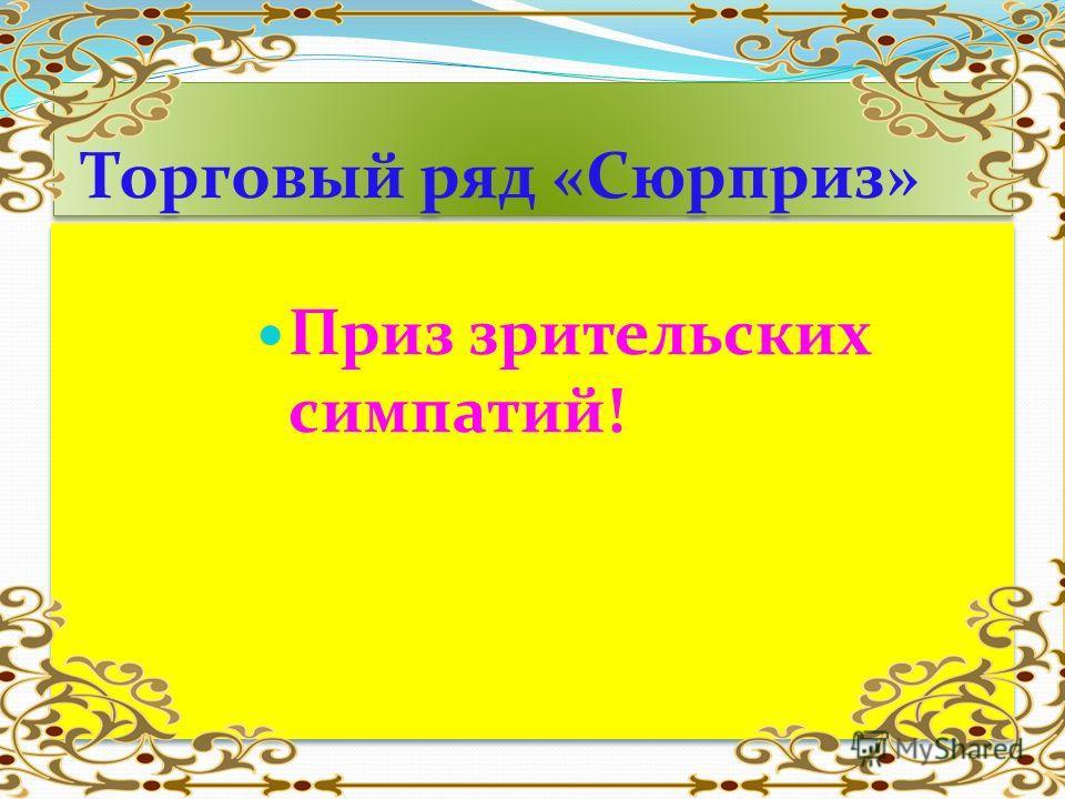 Торговый ряд «Сюрприз» Приз зрительских симпатий!