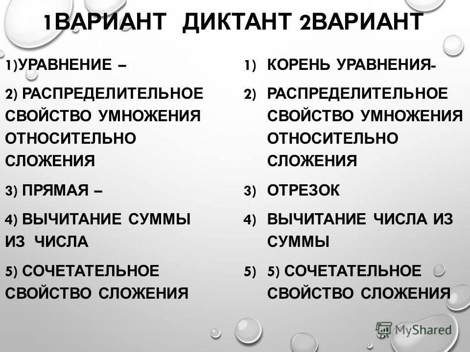 1 ВАРИАНТДИКТАНТ 2 ВАРИАНТ 1) УРАВНЕНИЕ – 2) РАСПРЕДЕЛИТЕЛЬНОЕ СВОЙСТВО УМНОЖЕНИЯ ОТНОСИТЕЛЬНО СЛОЖЕНИЯ 3) ПРЯМАЯ – 4) ВЫЧИТАНИЕ СУММЫ ИЗ ЧИСЛА 5) СОЧЕТАТЕЛЬНОЕ СВОЙСТВО СЛОЖЕНИЯ 1) КОРЕНЬ УРАВНЕНИЯ - 2) РАСПРЕДЕЛИТЕЛЬНОЕ СВОЙСТВО УМНОЖЕНИЯ ОТНОСИТЕЛ