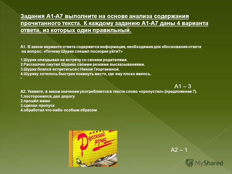 Задания А1-А7 выполните на основе анализа содержания прочитанного текста. К каждому заданию А1-А7 даны 4 варианта ответа, из которых один правильный. А1. В каком варианте ответа содержится информация, необходимая для обоснования ответа на вопрос: «По