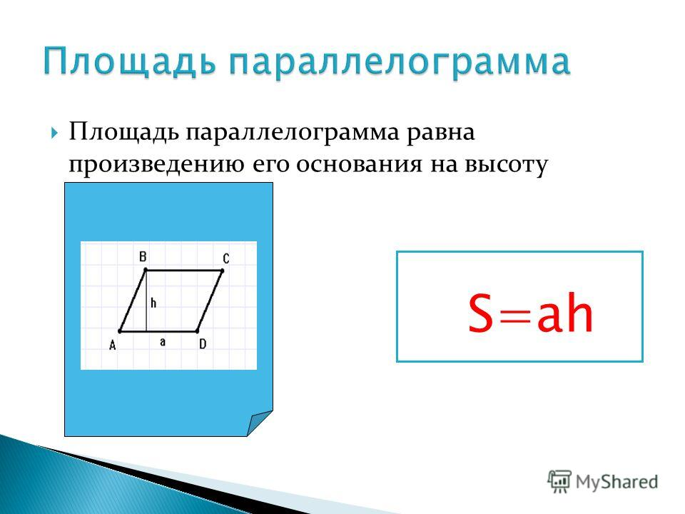 Площадь параллелограмма равна произведению его основания на высоту S=ah