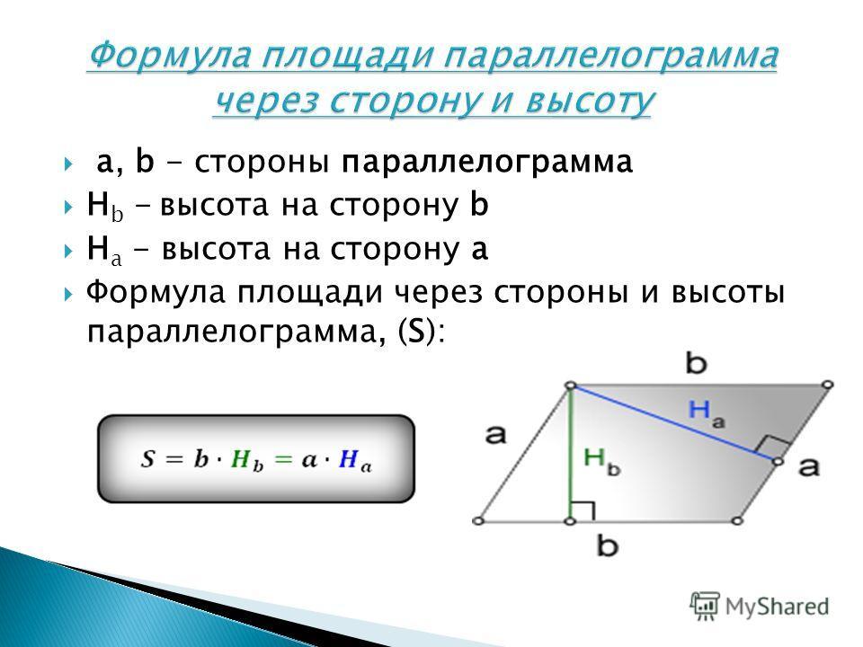 a, b - стороны параллелограмма H b - высота на сторону b H a - высота на сторону a Формула площади через стороны и высоты параллелограмма, (S):