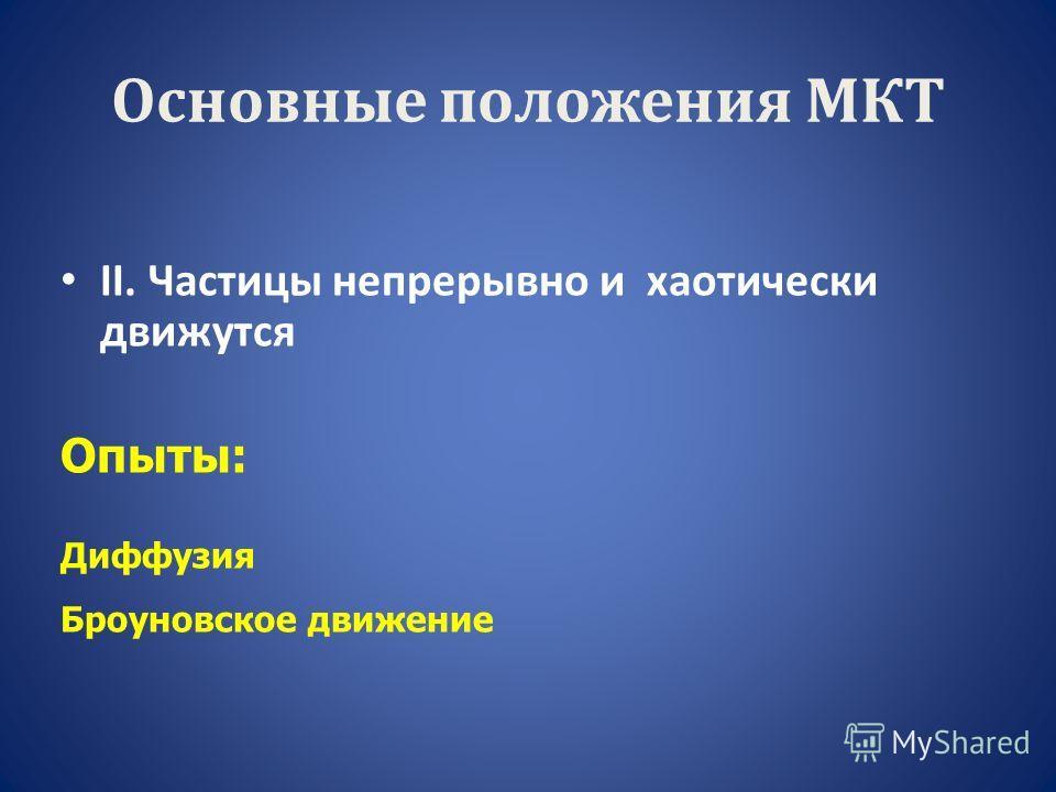 Основные положения МКТ II. Частицы непрерывно и хаотически движутся Опыты: Диффузия Броуновское движение