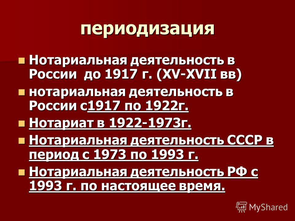 периодизация Нотариальная деятельность в России до 1917 г. (XV-XVII вв) Нотариальная деятельность в России до 1917 г. (XV-XVII вв) нотариальная деятельность в России с1917 по 1922г. нотариальная деятельность в России с1917 по 1922г. Нотариат в 1922-1