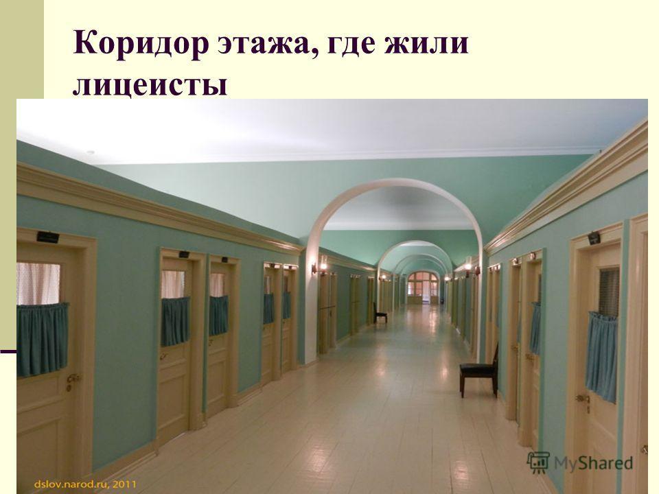 Коридор этажа, где жили лицеисты