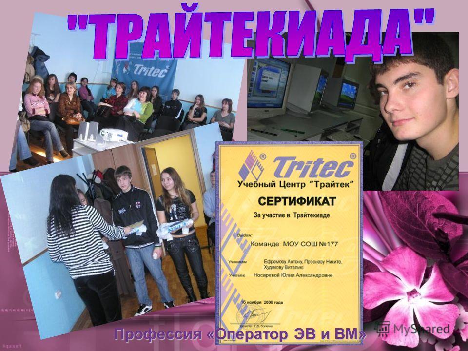 Профессия «Оператор ЭВ и ВМ»