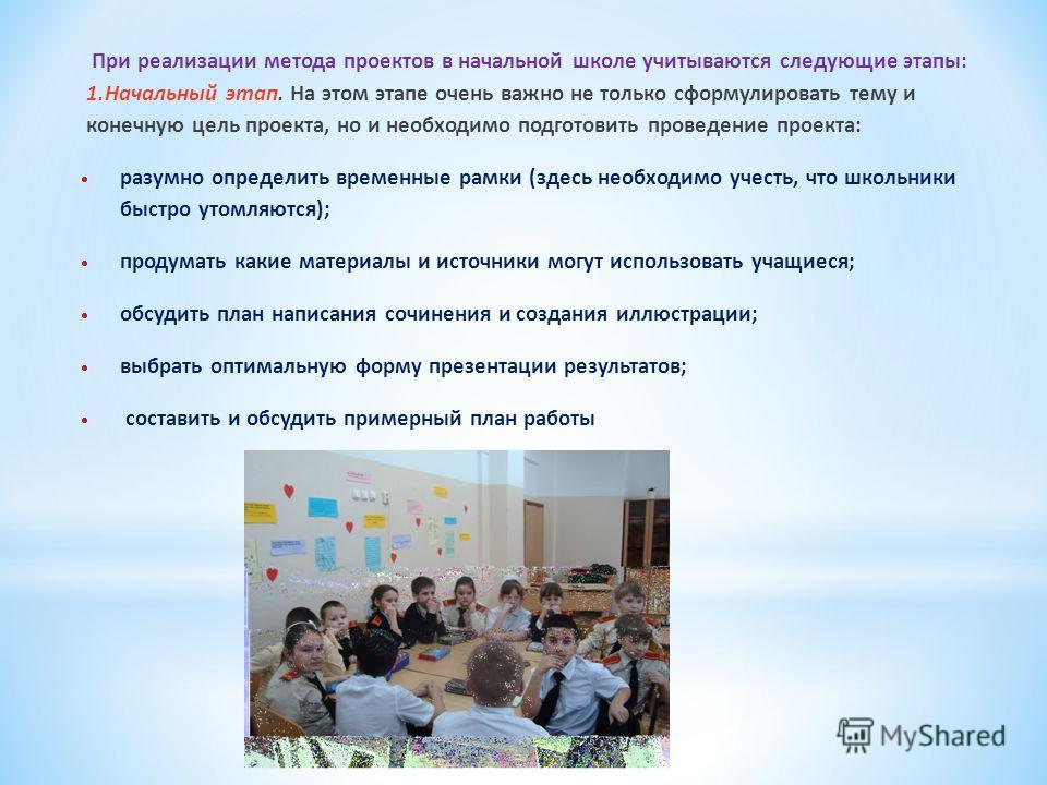 При реализации метода проектов в начальной школе учитываются следующие этапы: 1.Начальный этап. На этом этапе очень важно не только сформулировать тему и конечную цель проекта, но и необходимо подготовить проведение проекта: разумно определить времен
